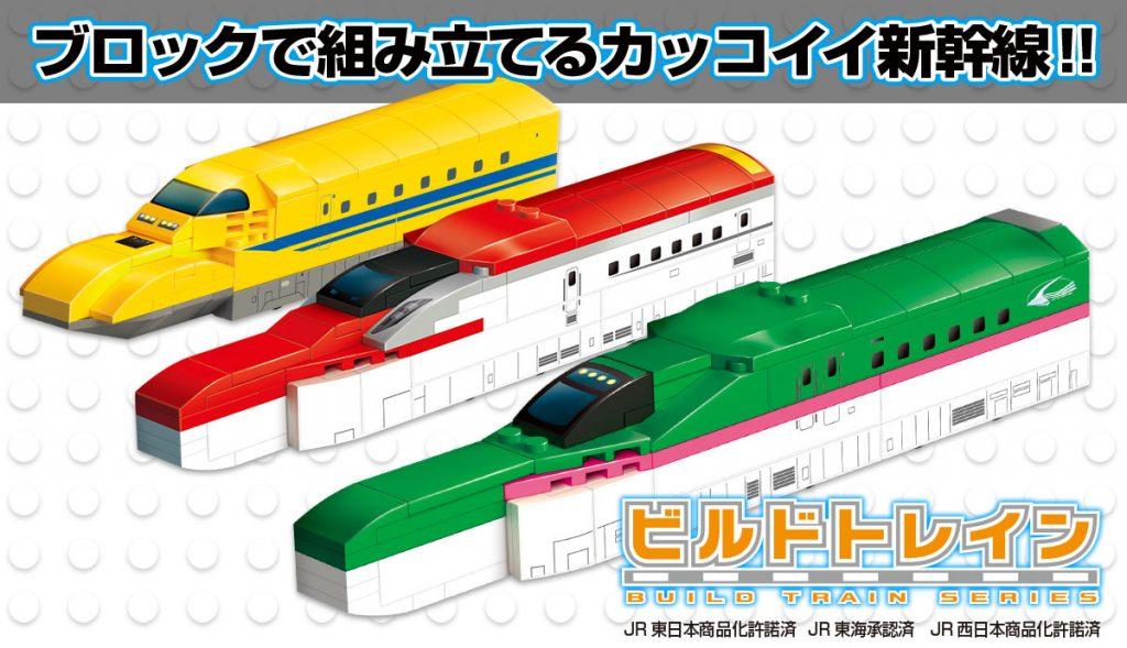 新幹線シリーズ