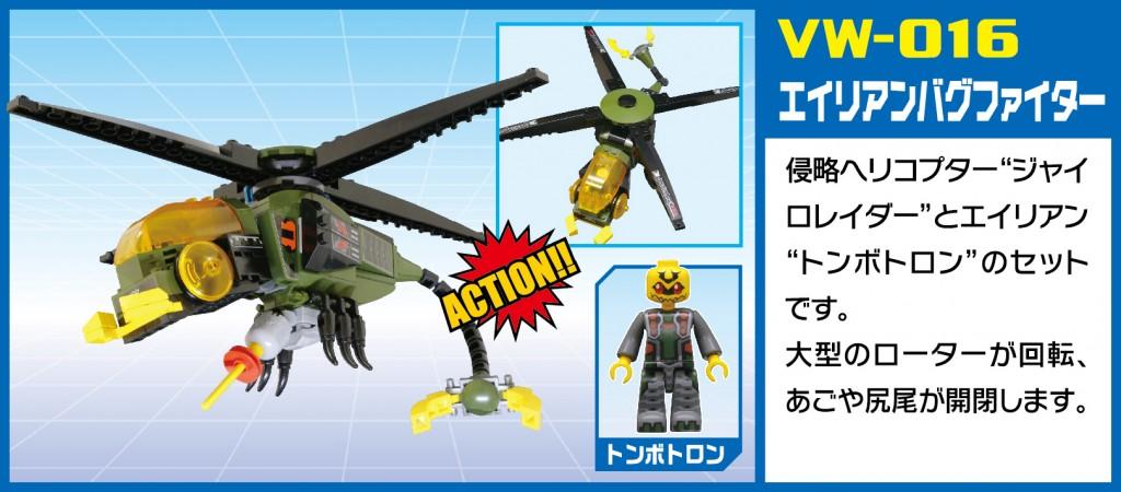 2nd_alienbugfighter