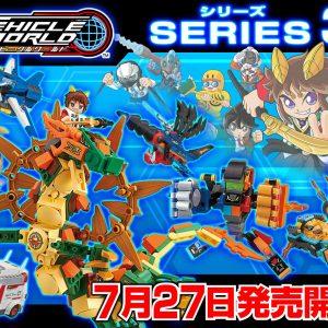 【BIKKUビークルワールドシリーズ第3弾7/27販売開始!】