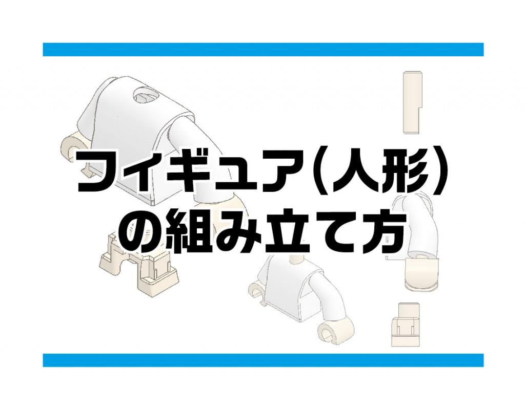 説明-01