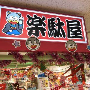 新感覚駄菓子ショップ「楽駄屋」にて販売開始!