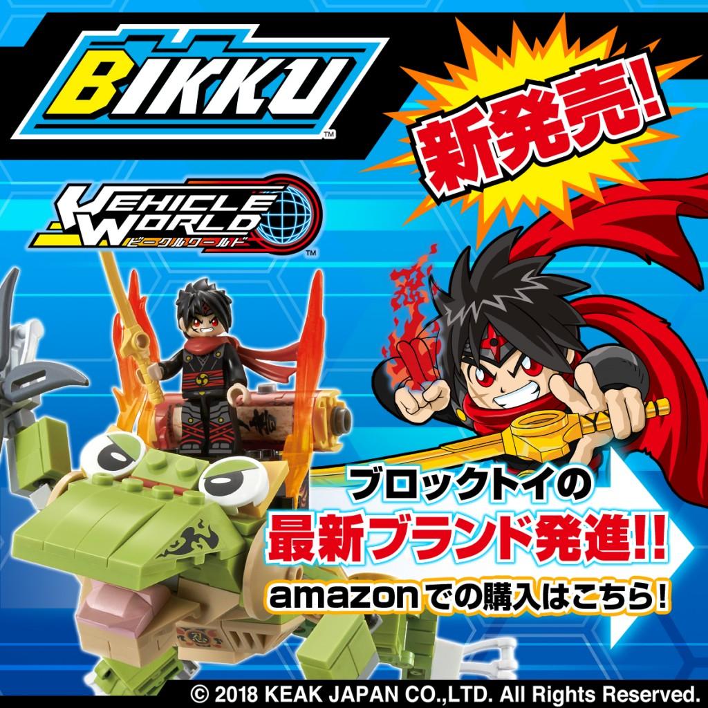 Amazon BIKKU OFFICIAL STORE にてオンライン販売開始!