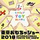 東京おもちゃショー2018 出展決定!