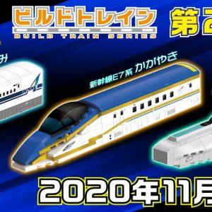 【11月上旬販売決定!】BIKKU ビルドトレインシリーズ2
