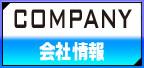 会社情報/Company