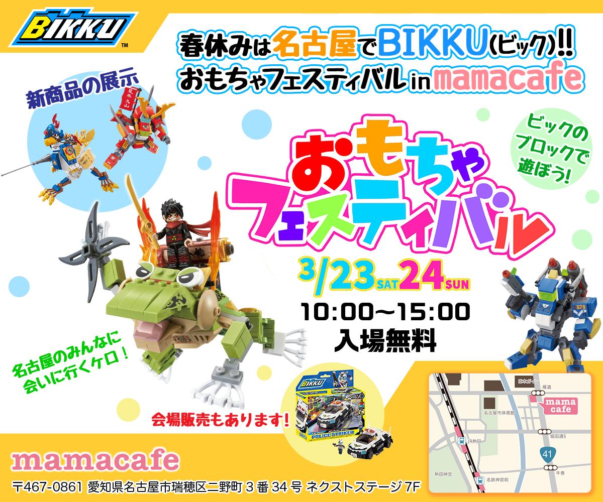 おもちゃフェスティバルinママカフェ (愛知県名古屋市)