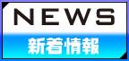 新着情報/News