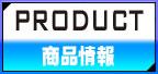 商品情報/Product