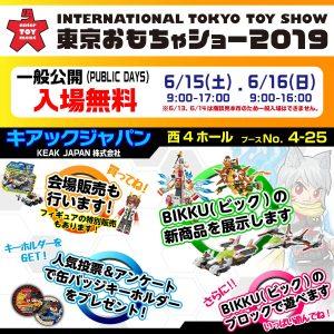 【東京おもちゃショー2019へ参加します‼️】