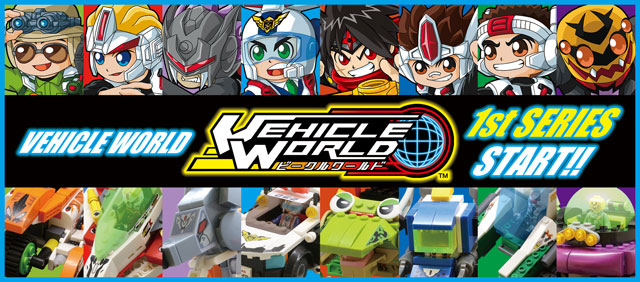 VEHICLE WORLD 1st SERIES START!!