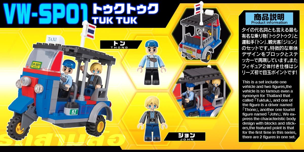 ツゥクツゥク TUKTUK タイタクシー タクシー ブロック 知育 玩具