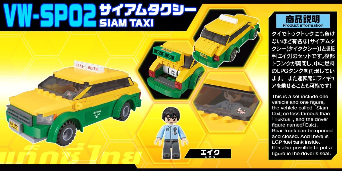 タクシー タイタクシー クルマ 車 ブロック 知育 玩具